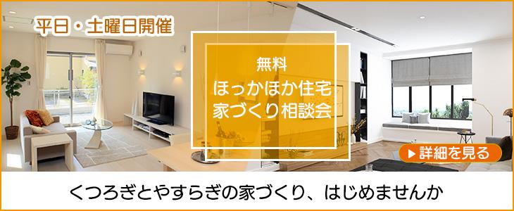 平日・土曜日開催 ほっかほか住宅 家づくり相談会