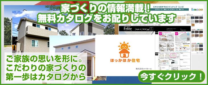 ほっかほか住宅カタログプレゼントページ