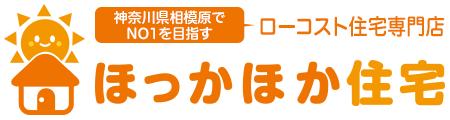 ほっかほか住宅 |  <神奈川県相模原市>ローコスト住宅専門